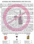 Κυρώσεις που προβλέπονται από τον Κ.Ο.Κ.
