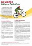 Ασφαλής Οδήγηση Ποδηλάτου